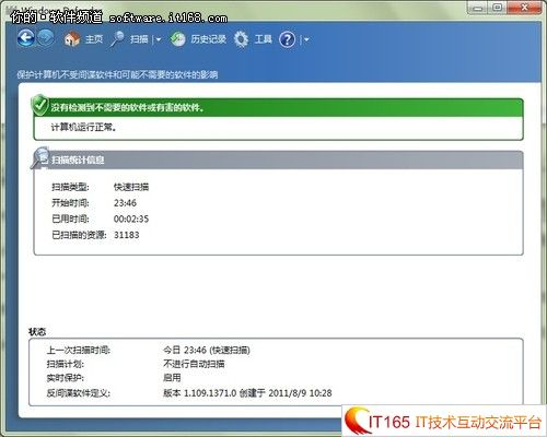 Windows7护卫Windows Defender实用功能