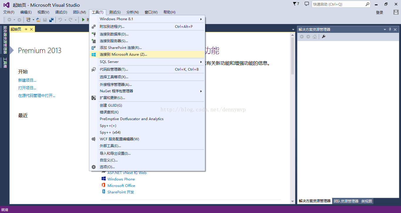 在VisualStudio中连接到Azure